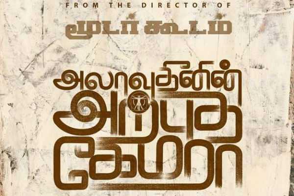 super-update-of-alavudinin-arpudha-camera-upcoming-movie