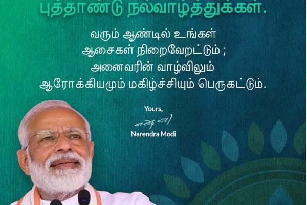 pm-modi-new-year-wishes-to-tamilnadu-people