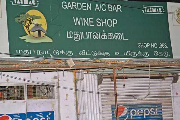 collector-s-order-to-shut-down-shops-in-sivagangai