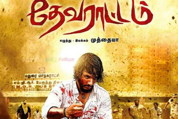 devarattam-official-trailer