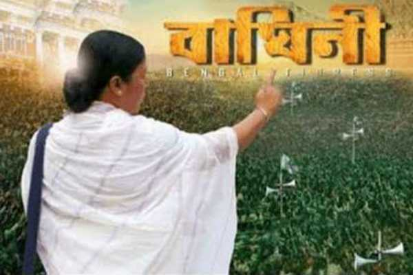 ec-orders-removal-of-trailer-of-mamata-banerjee-s-biopic-from-internet