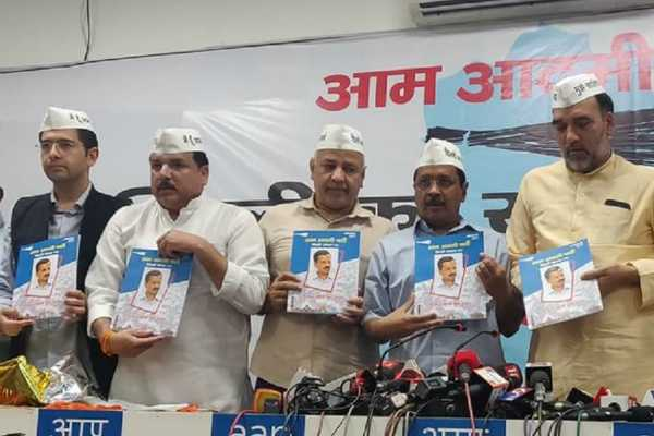 aap-lok-sabha-election-manifesto-released