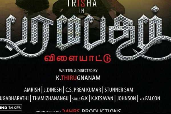 paramapadham-vilayattu-official-trailer
