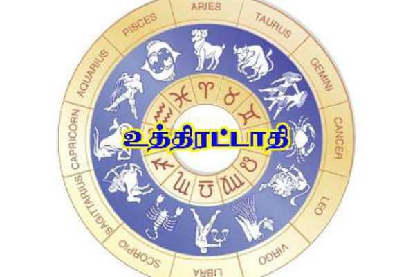uthiratathi-star-people