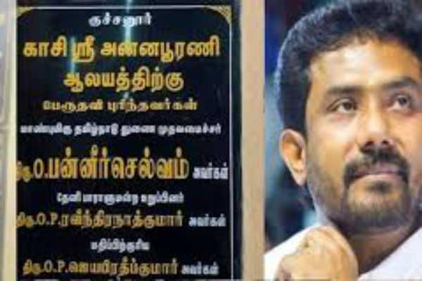 inscription-issue-ravindranath-kumar-condemns