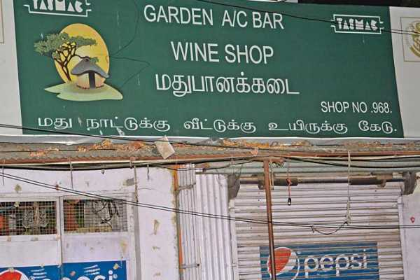 tasmac-shops-closes-may-23-in-tamilnadu
