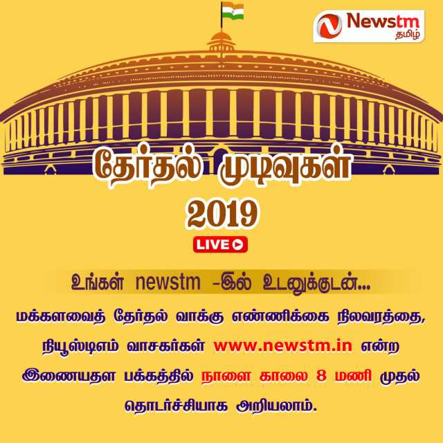 election2019-result-updates