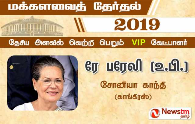 election2019-rae-barali-sonia-gandhi
