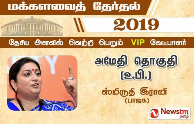 election2019-ameti-ragul-gandhi