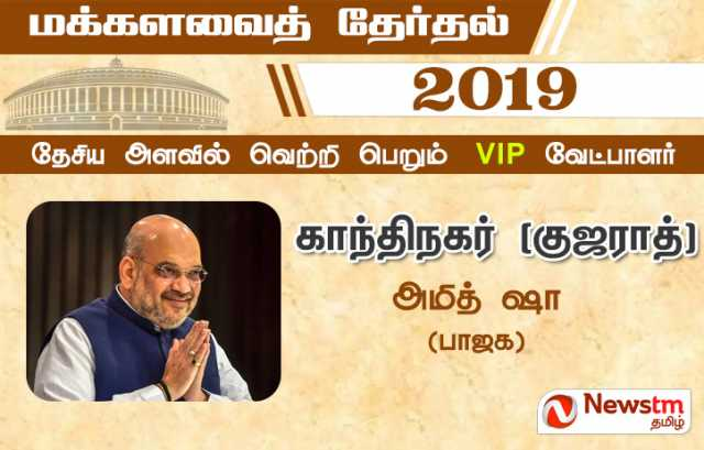 election2019-gandhi-nagar-amit-shah