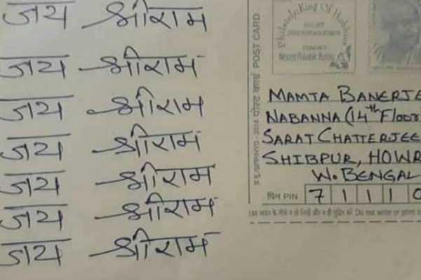 bjp-says-will-send-10-lakh-jai-shri-ram-post-cards-to-mamata-banerjee