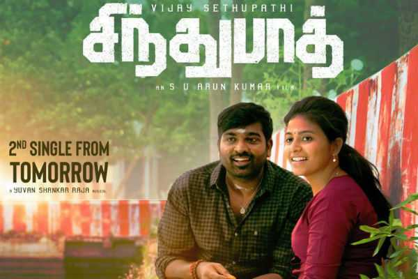 second-single-from-sindhubaadh-will-be-released-tomorrow