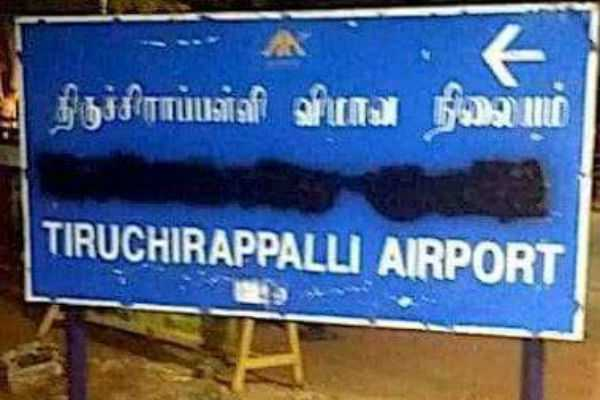 the-hindi-names-destroyed-in-trichy