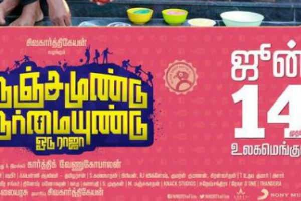 nenjamundunermaiyunduoduraja-from-june-14th