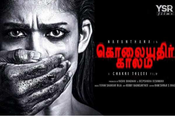 nayantara-s-film-will-be-banned