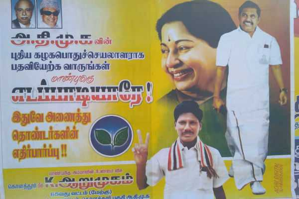 poster-in-support-of-chief-minister-palanisamy