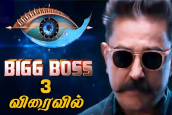 are-they-the-celebrities-who-go-into-the-bigg-boss-3-house