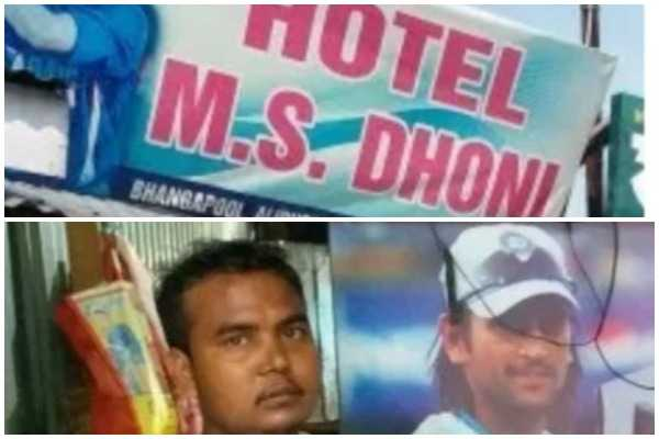ms-dhoni-hotel-in-west-bengal-serves-free-food-to-dhoni-s-fans