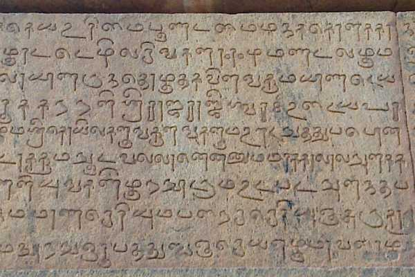 temple-inscriptions-in-tamil-and-english-languages