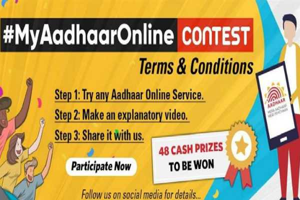 my-aadhaar-online-contest-win-up-to-rs-30-000-check-prize-money-rules-how-to-participate