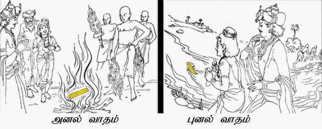 tiru-gnana-sambanda-moorthy-naayanaar-part-7