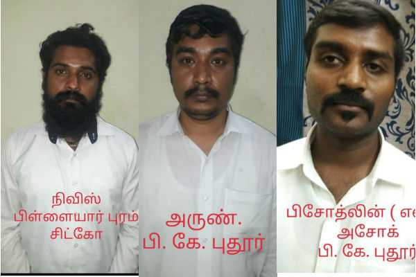 three-arrested-for-fraud-in-coimbatore