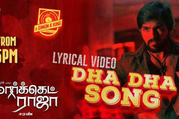 dhadha-song-from-marketraja-releasing-today-at-5-pm