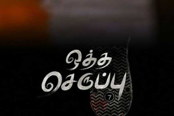 oththa-seruppu-movie-will-be-screened-at-the-international-film-festival