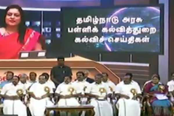chief-minister-inaugurates-tamil-nadu-education-television