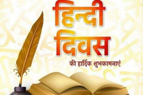 why-hindi-day-is-celebrated-today