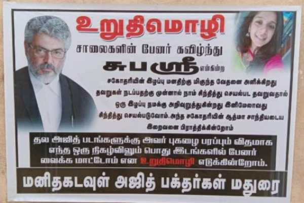 banners-issue-ajith-fans-takes-resolution-against-banner