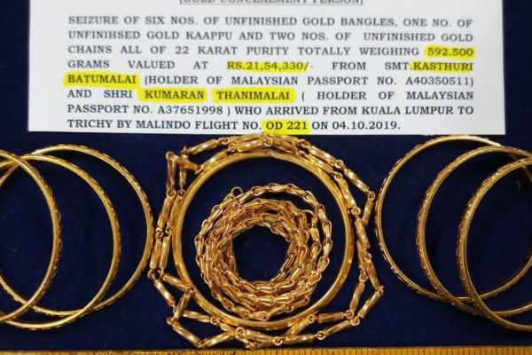 trichy-mother-and-son-arrested-for-smuggling-gold