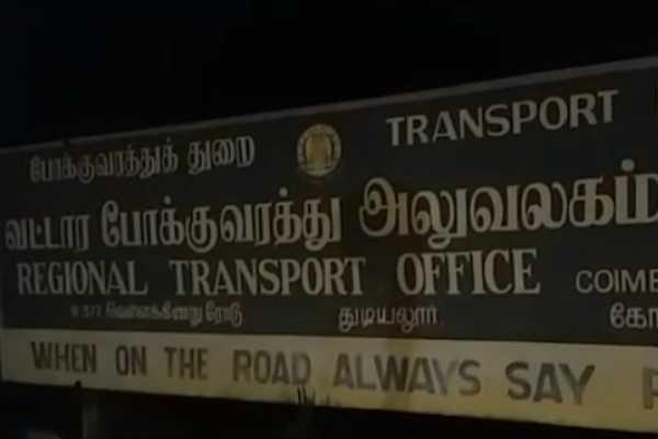 coimbatore-north-regional-traffic-office-raided