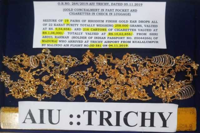 gold-jewelery-worth-rs-30-22-lakh-seized-at-trichy-airport