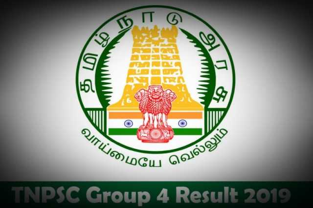 tnpsc-group-4-exam-results
