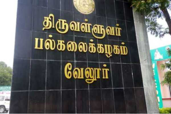 thiruvalluvar-university-exam-postponed