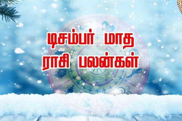 december-month-rasi-palan