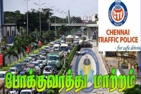 traffic-route-changed-in-chennai
