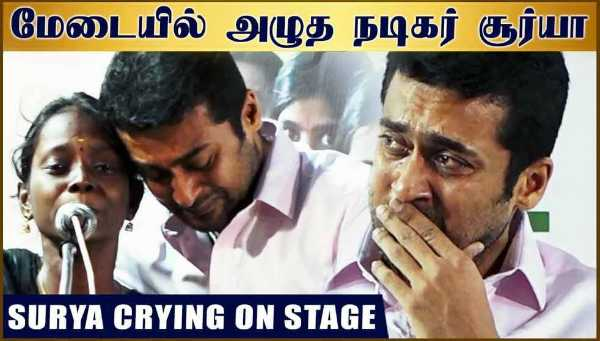 actor-surya-cried-on-stage