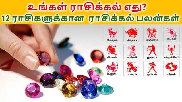 astrological-effects-of-gemstones