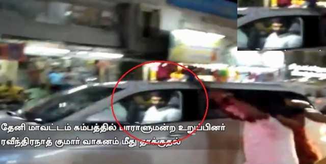 admk-ravindranath-mps-car-attacked